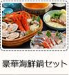 信州贅沢焼