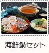 信州贅沢鍋
